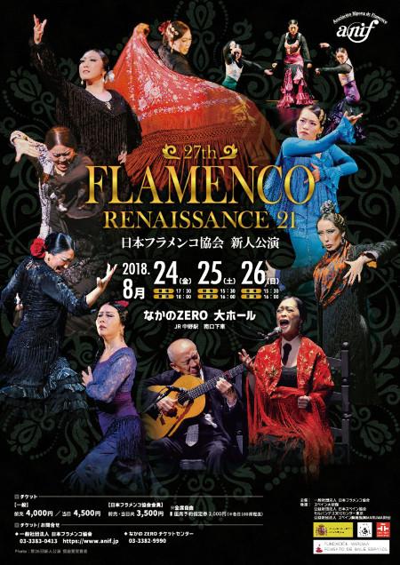 フラメンコルネサンス21 第27回新人公演