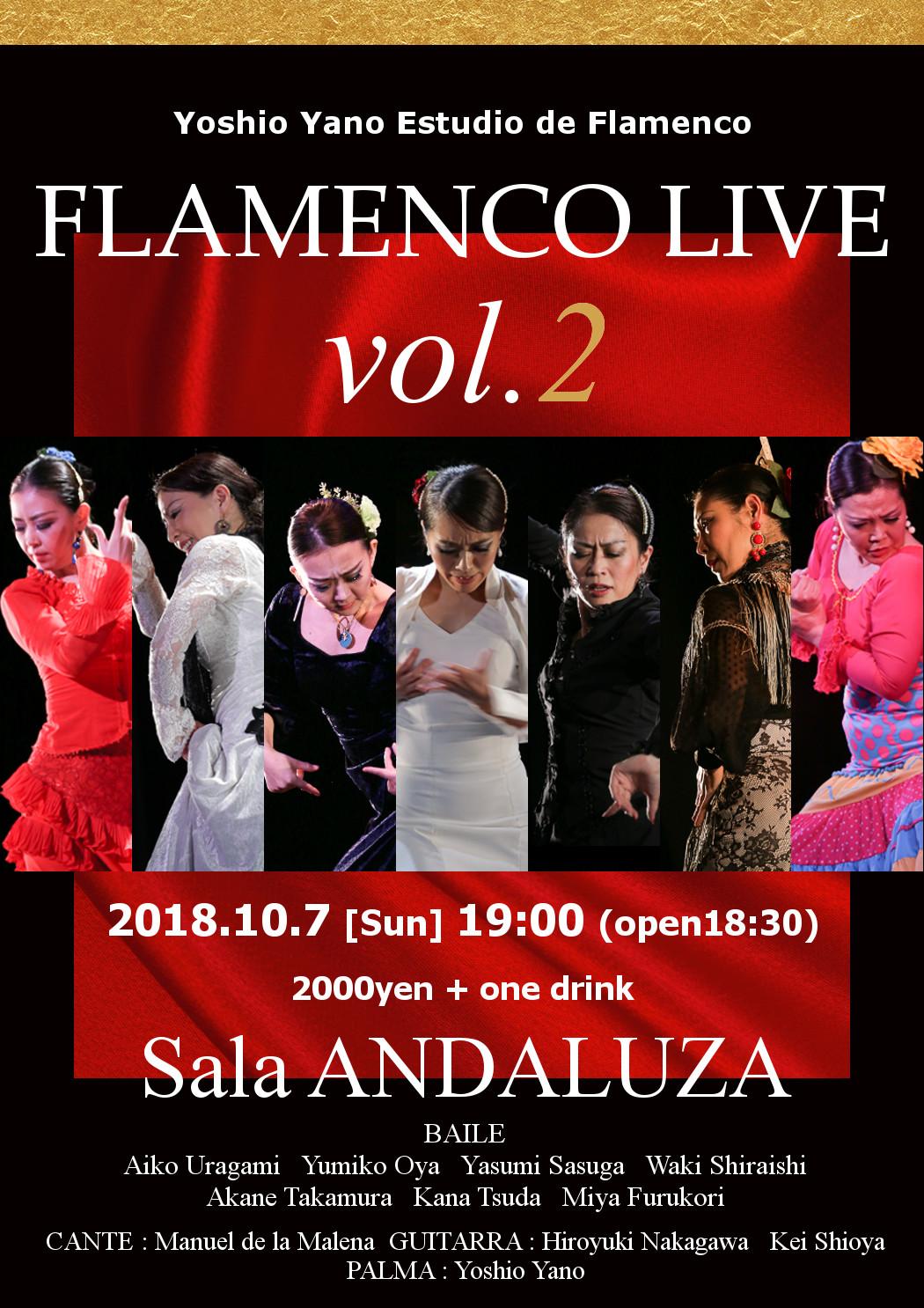 フラメンコライブ vol.2 サラアンダルーサ