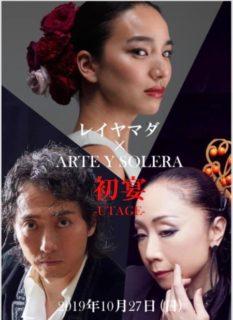レイヤマダ × ARTE Y SOLERA 「初宴」-UTAGE-
