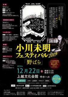 小川未明フェスティバル2019