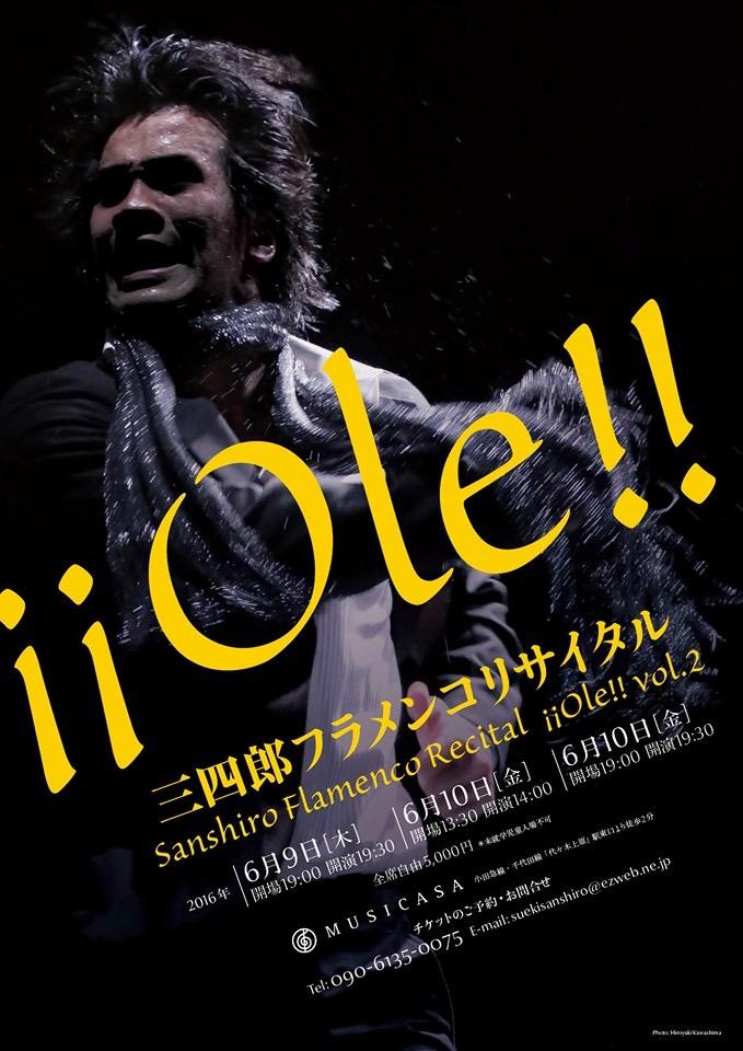 三四郎フラメンコリサイタル Ole!vol.2